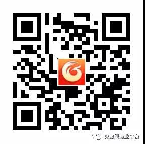 火凤凰兼业平台